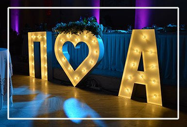 dj-wedding banner letters